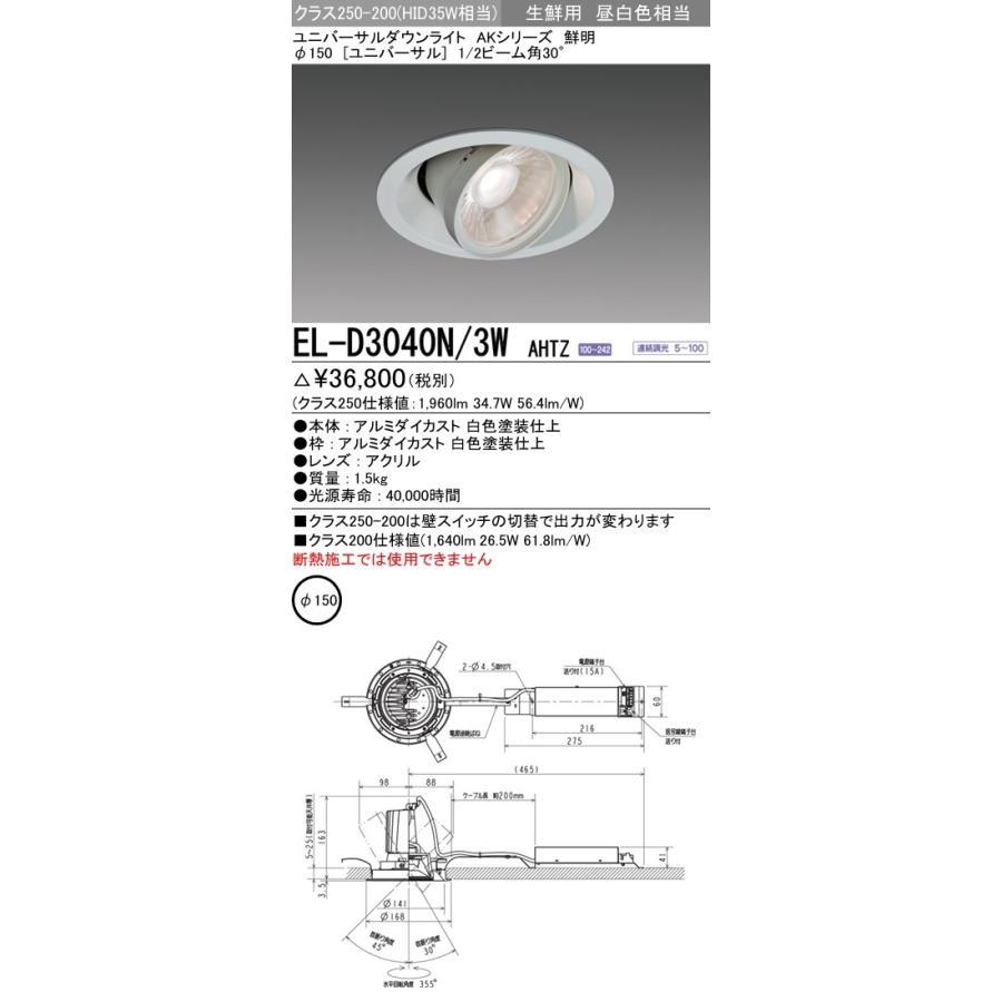 LEDダウンライトΦ150 生鮮用 昼白色相当 高彩度集光 生鮮食品用(鮮明) EL-D3040N/3W AHTZ