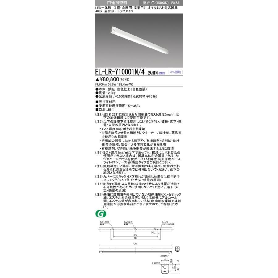 ベースライト オイルミスト対応器具 昼白色(5000K) (9700lm) EL-LR-Y10001N/4 2AHTN