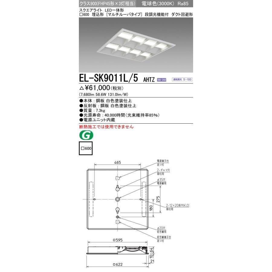 LED一体形ベースライト(一般用途) LED一体形ベースライト(一般用途) LED一体形ベースライト(一般用途) スクエアライト □600 電球色(3000K) 埋込穴:□600 (7680lm) EL-SK9011L/5 AHTZ 7c1