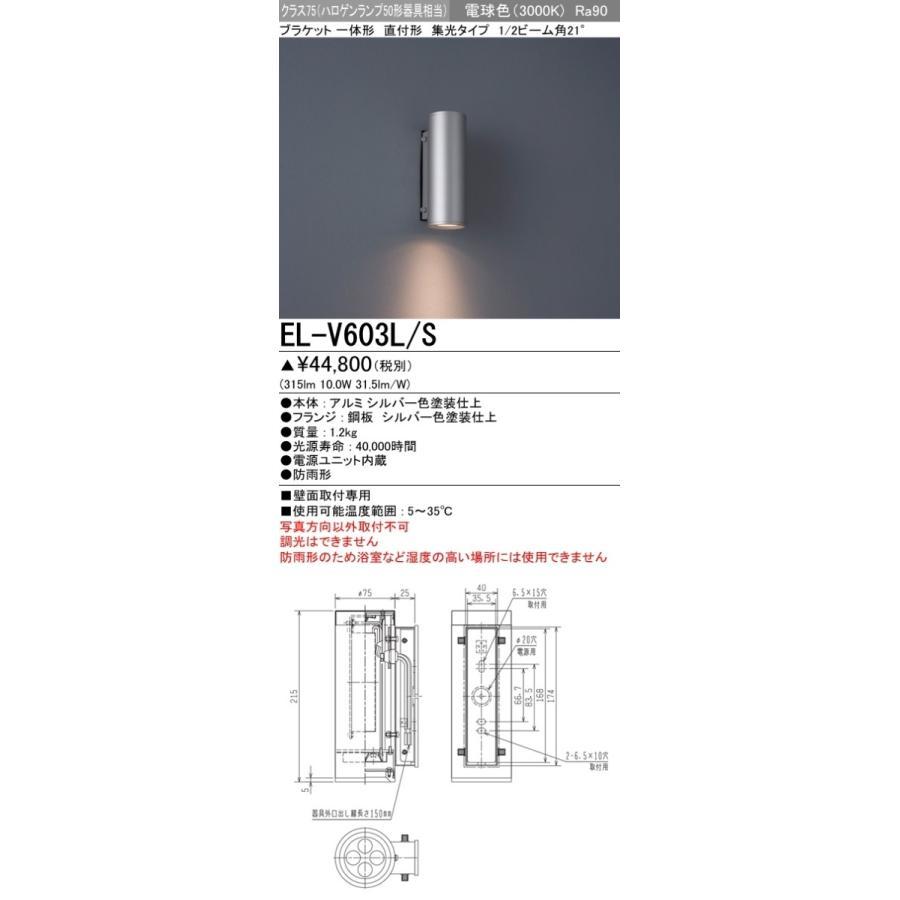 LEDエクステリア ブラケット LED一体形 電球色(3000K) (280lm) EL-V603L/S