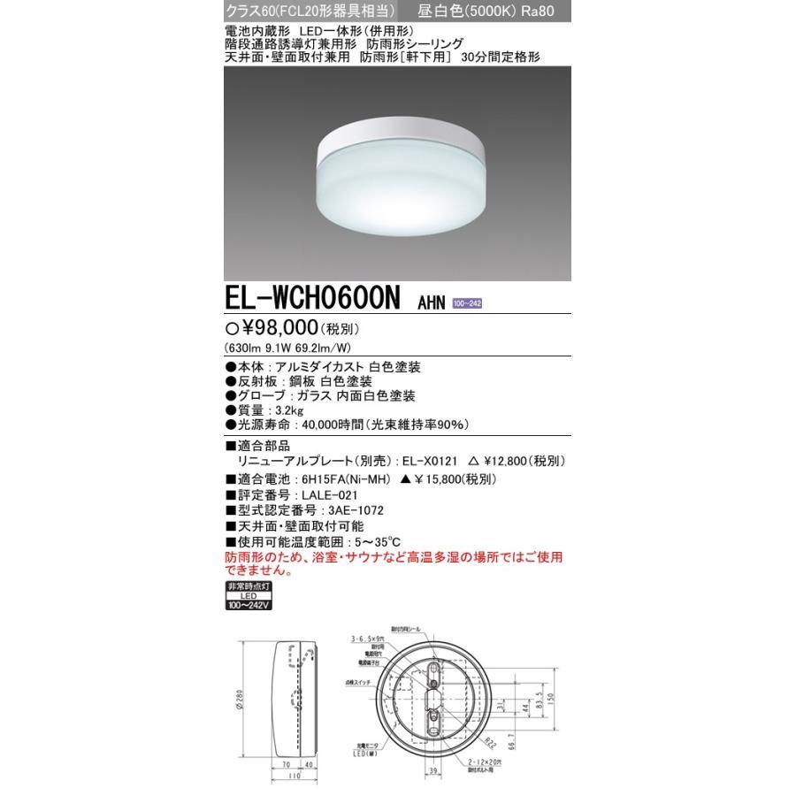 LED非常用照明器具 直付形 昼白色(5000K) (630lm) EL-WCH0600N AHN