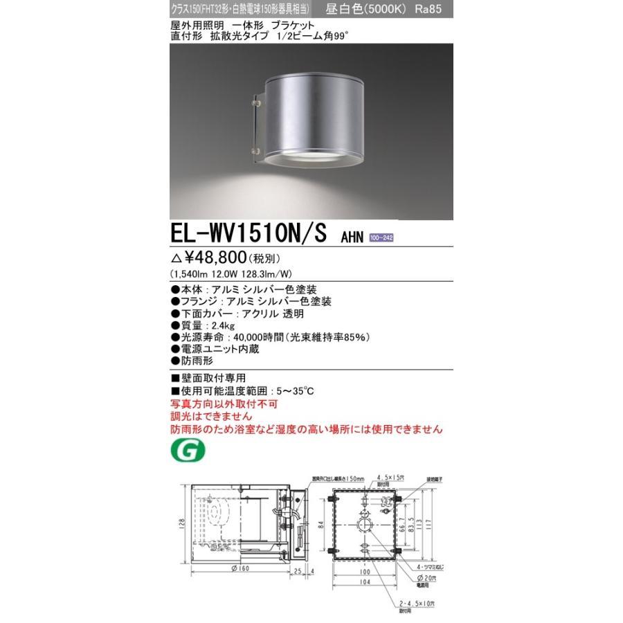 LEDエクステリア ブラケット LED一体形 昼白色(5000K) (1540lm) EL-WV1510N/S AHN