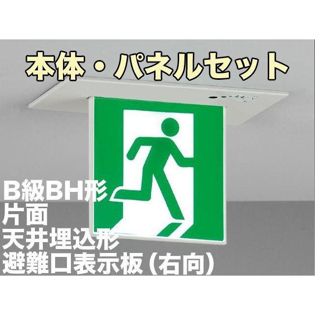 LED避難口誘導灯一般型(天井埋込型)B級BH形片面型表示板セット(右向)自己点検(個別制御方式自動点検)タイプ