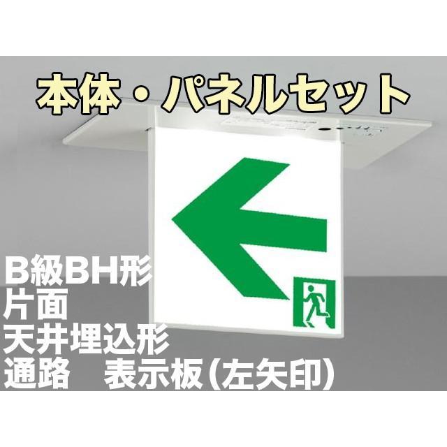 LED通路誘導灯一般型(天井埋込型)B級BH形片面型表示板セット(左向矢印付)自己点検(個別制御方式自動点検)タイプ