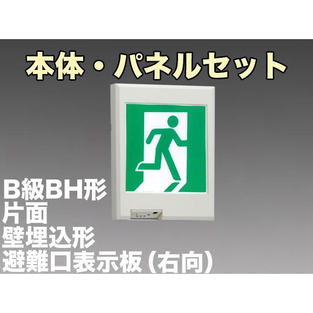 LED避難口誘導灯一般型(壁埋込型)B級BH形片面型表示板セット(右向)自己点検(個別制御方式自動点検)タイプ LED避難口誘導灯一般型(壁埋込型)B級BH形片面型表示板セット(右向)自己点検(個別制御方式自動点検)タイプ