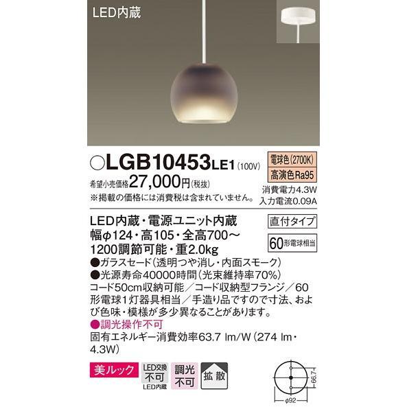 LGB10453 LE1 吊下型 LED(電球色) 小型ペンダント 美ルック・ガラスセードタイプ・拡散タイプ・直付タイプ 白熱電球60形1灯器具相当