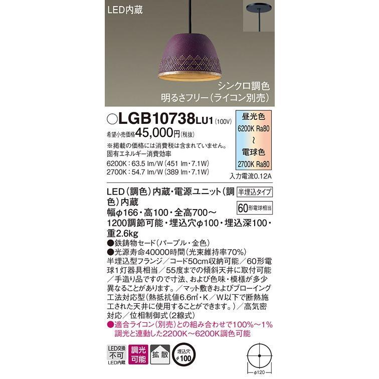 LGB10738 LU1 吊下型 LED(調色) ダイニング用ペンダント 鉄鋳物セードタイプ・拡散タイプ・半埋込タイプ 調光タイプ(ライコン別売) 調光タイプ(ライコン別売) 調光タイプ(ライコン別売) 白熱電球60形1灯器 4b4
