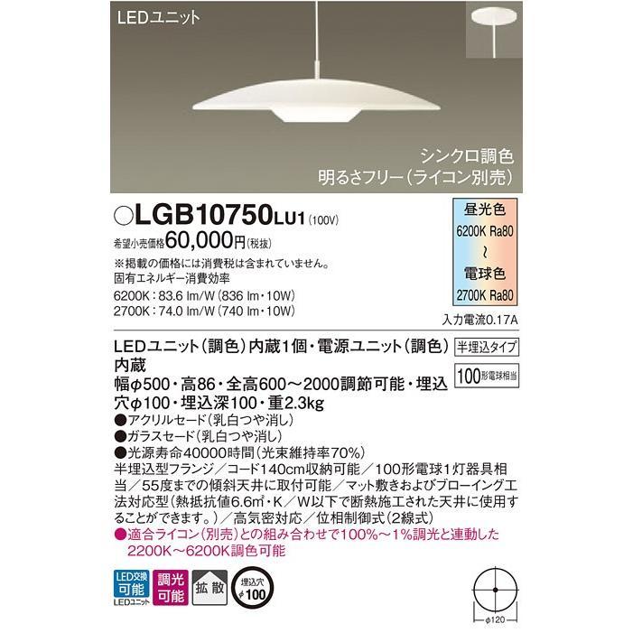 LGB10750 LU1 LU1 LU1 吊下型 LED(調色) ダイニング用ペンダント 拡散タイプ・アクリルセードタイプ・ガラスセードタイプ・半埋込タイプ 調光タイプ(ライコン別売 1d8