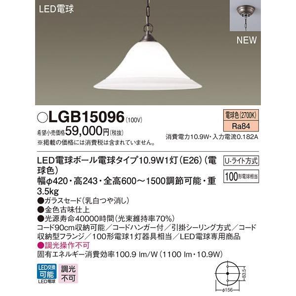 LGB15096 吊下型 LED(電球色) ペンダント ガラスセードタイプ・引掛シーリング方式・U-ライト方式 ガラスセードタイプ・引掛シーリング方式・U-ライト方式 ガラスセードタイプ・引掛シーリング方式・U-ライト方式 白熱電球100形1灯器具相当 345