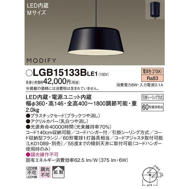 LGB15133B LE1 吊下型 LED(電球色) ダイニング用ペンダント プラスチックセードタイプ・拡散タイプ・引掛シーリング方式 MODIFY(モディファイ) MODIFY(モディファイ) バケッ