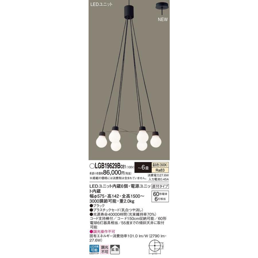 LGB19629B CE1 吊下型 LED(温白色) ペンダント プラスチックセードタイプ・拡散タイプ・直付タイプ 白熱電球60形6灯器具相当/〜6畳