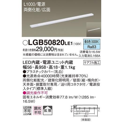 LGB50820 LGB50820 LGB50820 LE1 天井直付型・壁直付型・据置取付型 LED(昼白色) 建築化照明器具 拡散タイプ・両側化粧/広面・電源投入タイプ(標準入線) L1000タイプ 04c