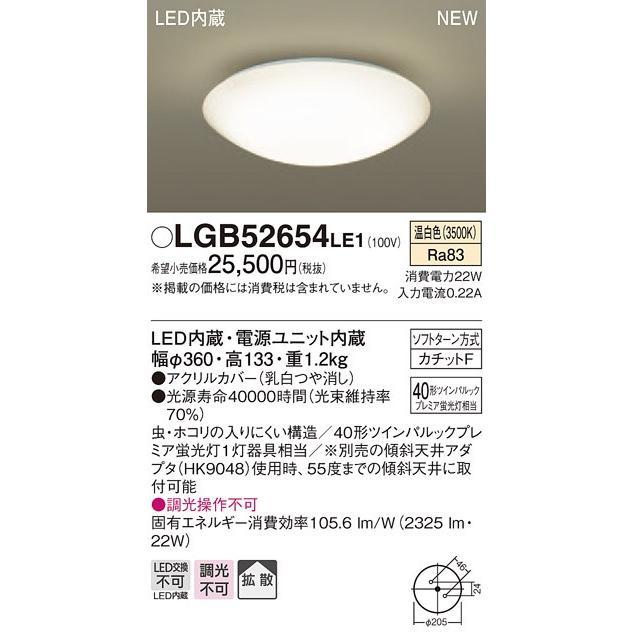 LGB52654 LE1 天井直付型 LED(温白色) シーリングライト 拡散タイプ・カチットF ツインパルックプレミア蛍光灯40形1灯器具相当