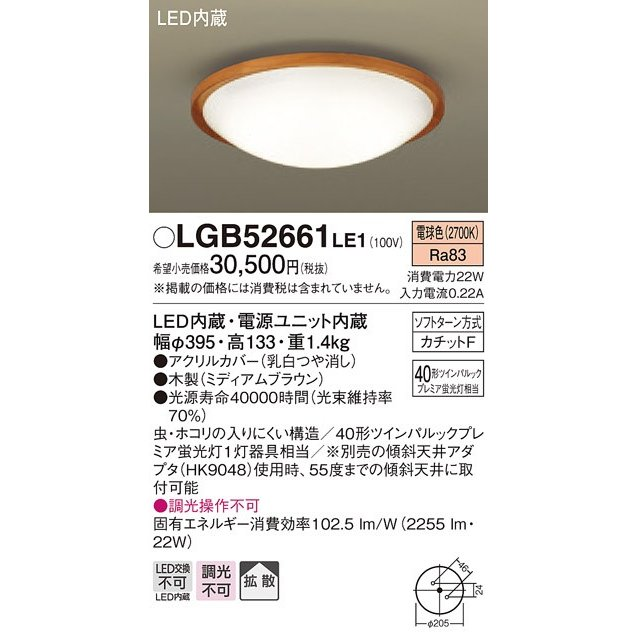 LGB52661 LE1 LE1 LE1 天井直付型 LED(電球色) シーリングライト 拡散タイプ・カチットF ツインパルックプレミア蛍光灯40形1灯器具相当 27a