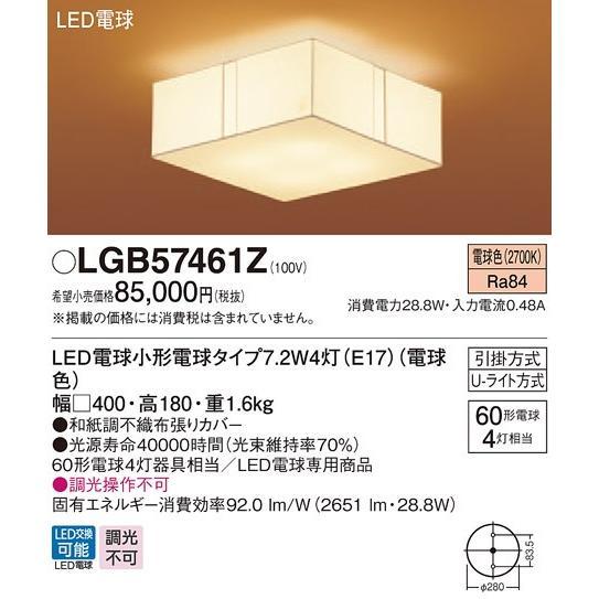 LGB57461Z 天井直付型 LED(電球色) シーリングライト Uライト方式 白熱電球60形4灯器具相当