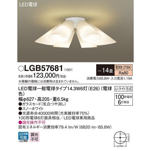 LGB57681 LGB57681 天井直付型 LED(電球色) シャンデリア Uライト方式 白熱電球100形6灯器具相当/〜14畳