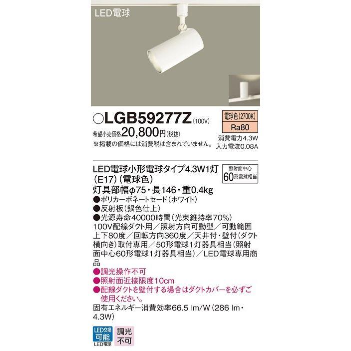 LGB59277Z 配線ダクト取付型 LED(電球色) スポットライト 照射面中心60形電球1灯器具相当・ポリカーボネートセードタイプ 白熱電球50形1灯器具相当