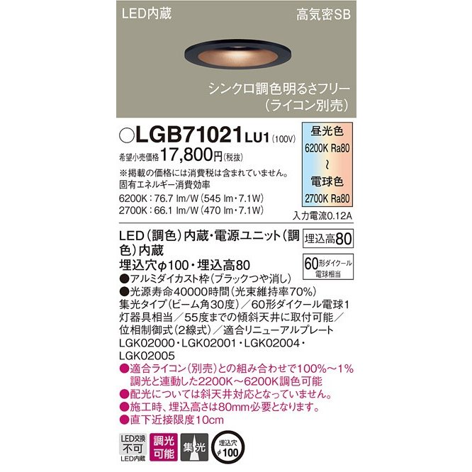 LGB71021 LU1 天井埋込型 LED(調色) ダウンライト 浅型8H・高気密SB形・ビーム角30度・集光タイプ 調光タイプ(ライコン別売)埋込穴φ100 110Vダイク