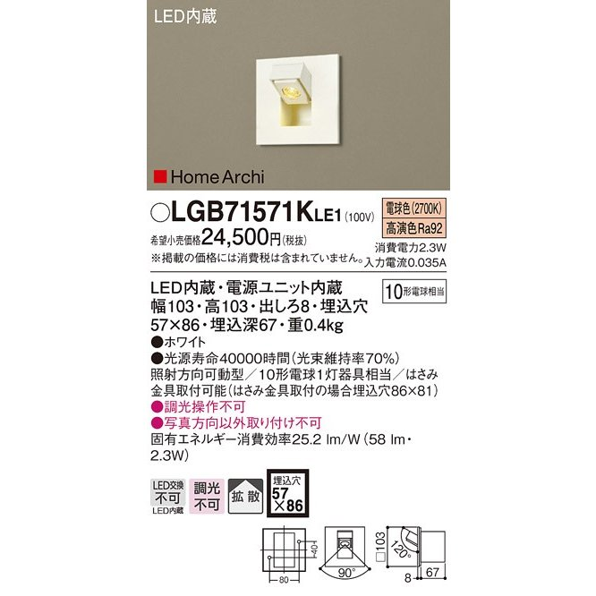LGB71571K LE1 壁埋込型 LED(電球色) ブラケット 照射方向可動型・拡散タイプ 白熱電球10形1灯器具相当