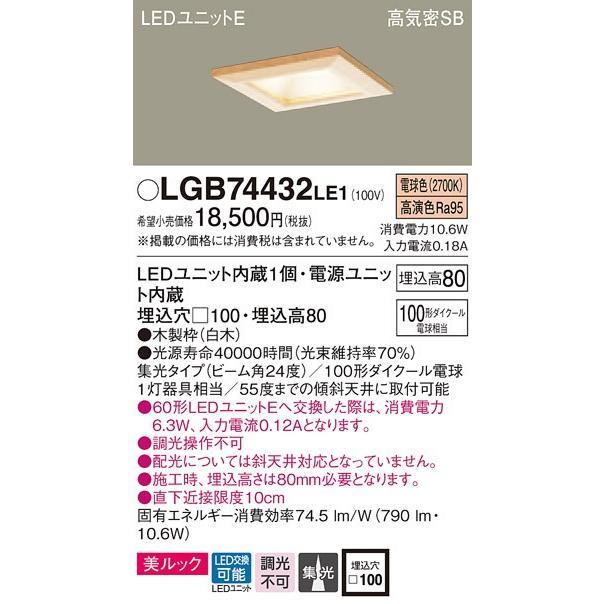 LGB74432 LE1 天井埋込型 LED(電球色) ベースダウンライト 美ルック・浅型8H・高気密SB形・ビーム角24度・集光タイプ 埋込穴□100 110Vダイクール電球100
