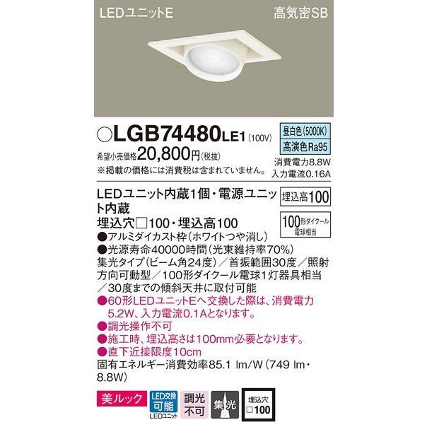 LGB74480 LE1 天井埋込型 LED(昼白色) ユニバーサルダウンライト 美ルック・浅型10H・高気密SB形・ビーム角24度・集光タイプ 埋込穴□100 110Vダイクール