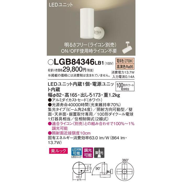 LGB84346 LB1 LB1 LB1 天井直付型・壁直付型・据置取付型 LED(電球色) スポットライト 美ルック・ビーム角24度・集光タイプ 調光タイプ(ライコン別売) 110Vダイ a62
