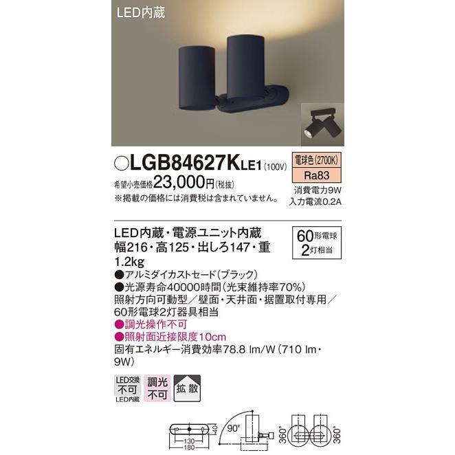 LGB84627K LE1 天井直付型・壁直付型・据置取付型 LED(電球色) スポットライト アルミダイカストセードタイプ・拡散タイプ 白熱電球60形2灯器具相当