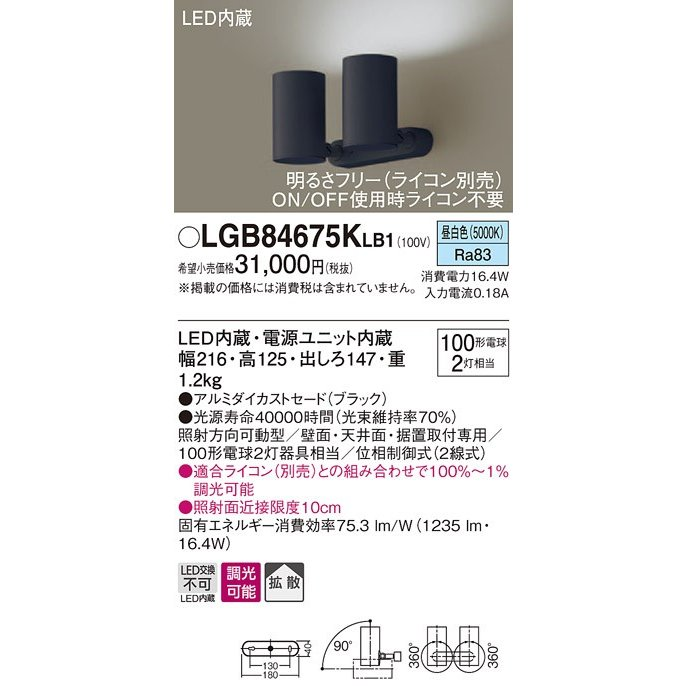 LGB84675K LB1 天井直付型・壁直付型・据置取付型 天井直付型・壁直付型・据置取付型 天井直付型・壁直付型・据置取付型 LED(昼白色) スポットライト アルミダイカストセードタイプ・拡散タイプ 調光タイプ(ライコン別売) 203