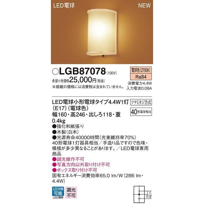 LGB87078 壁直付型 LED(電球色) ブラケット 白熱電球40形1灯器具相当