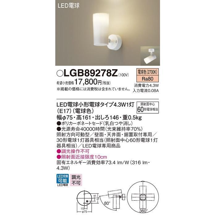 LGB89278Z 天井直付型・壁直付型・据置取付型 LED(電球色) スポットライト 照射面中心60形電球1灯器具相当・ポリカーボネートセードタイプ 白熱電球30形1