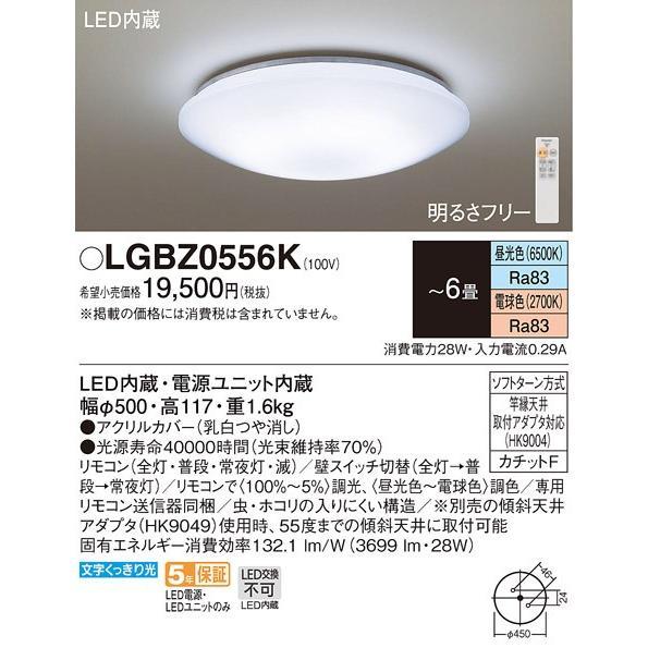 LGBZ0556K 天井直付型 LED(昼光色〜電球色) シーリングライト リモコン調光・リモコン調色・カチットF 〜6畳