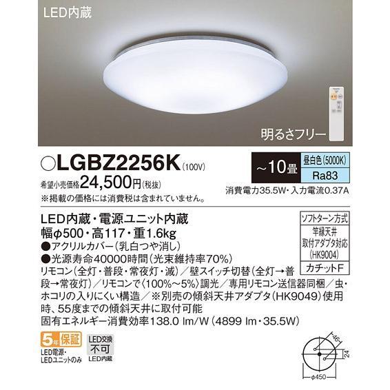 LGBZ2256K 天井直付型 LED(昼白色) シーリングライト リモコン調光・カチットF 〜10畳
