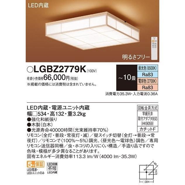 LGBZ2779K 天井直付型 LED(昼光色〜電球色) LED(昼光色〜電球色) シーリングライト リモコン調光・リモコン調色・カチットF 〜10畳
