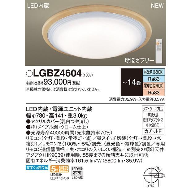 LGBZ4604 天井直付型 LED(昼光色〜電球色) シーリングライト リモコン調光・リモコン調色・カチットF 〜14畳
