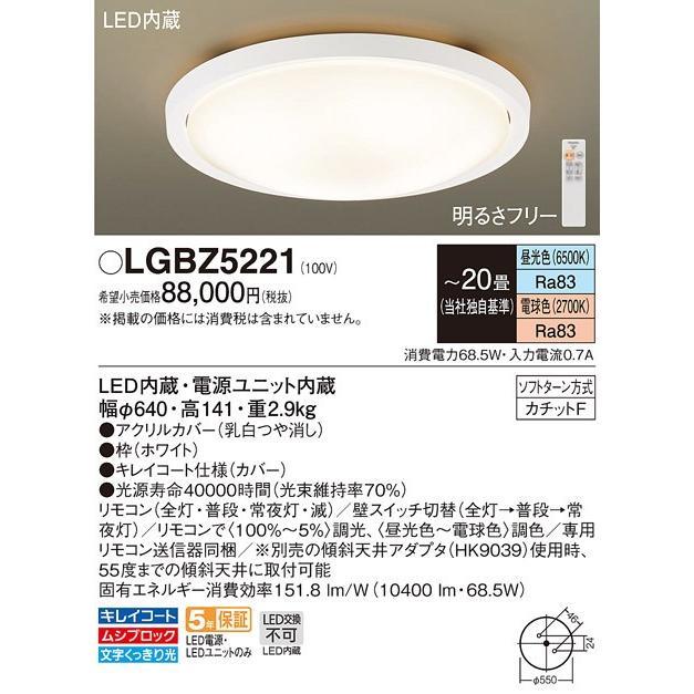 LGBZ5221 天井直付型 LED(昼光色〜電球色) シーリングライト リモコン調光・リモコン調色・カチットF 〜20畳(当社独自基準) 〜20畳