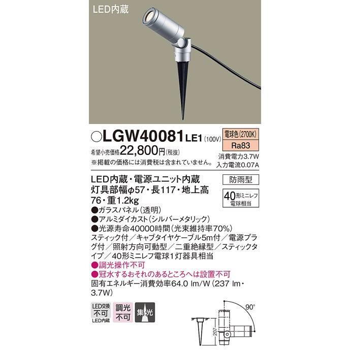 LGW40081 LE1 地中埋込型 LED(電球色) スポットライト 集光タイプ 防雨型 スティックタイプ/パネル付型 ミニレフ電球40形1灯器具相当