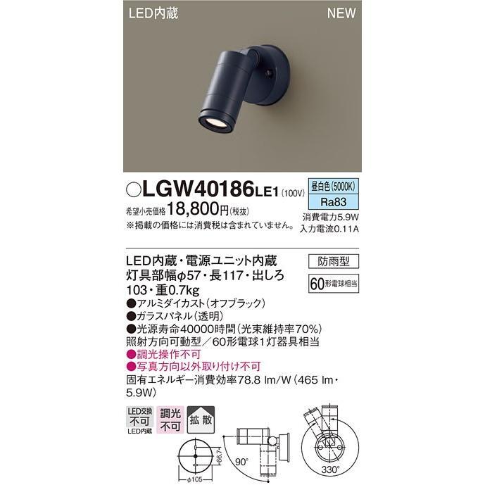 LGW40186 LE1 壁直付型 LED(昼白色) スポットライト 拡散タイプ 防雨型 パネル付型 白熱電球60形1灯器具相当