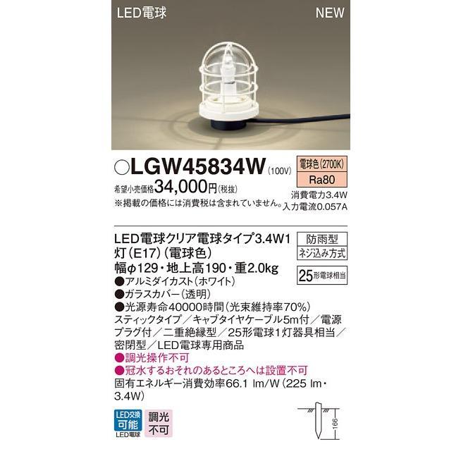LGW45834W 地中埋込型 LED(電球色) アプローチスタンド 防雨型 スティックタイプ スティックタイプ 白熱電球25形1灯器具相当