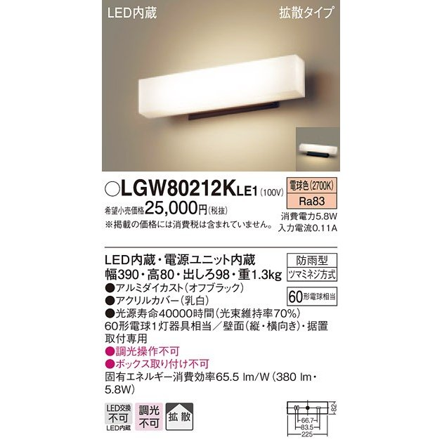 LGW80212K LE1 壁直付型・据置取付型 LED(電球色) ポーチライト・勝手口灯・表札灯 拡散タイプ 防雨型 白熱電球60形1灯器具相当
