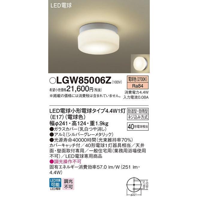LGW85006Z 天井直付型・壁直付型 LED(電球色) ポーチライト・浴室灯 防湿型・防雨型 白熱電球40形1灯器具相当