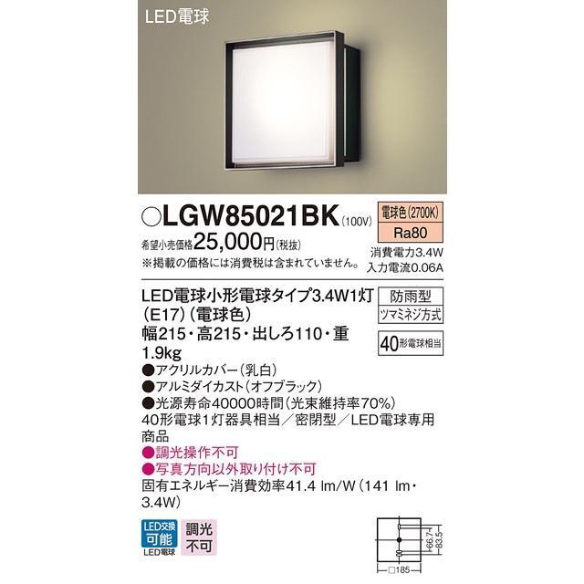 LGW85021BK 壁直付型 LED(電球色) ポーチライト 密閉型 防雨型 白熱電球40形1灯器具相当