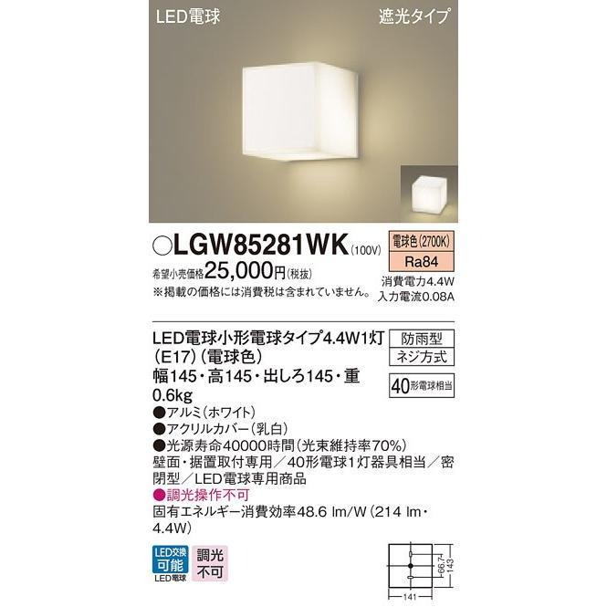 LGW85281WK 壁直付型・据置取付型 LED(電球色) ポーチライト・勝手口灯・表札灯・門柱灯 遮光タイプ・密閉型 防雨型 白熱電球40形1灯器具相当
