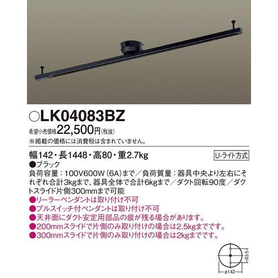 LK04083BZ 天井直付型 インテリアダクト スライド・回転タイプ・Uライト方式 1448 mm