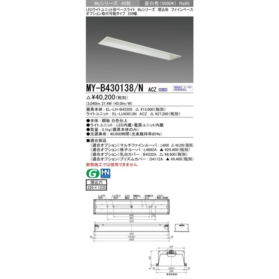 LEDベースライト(Myシリーズ) 用途別 電磁波低減用 MY-B430138/N ACZ