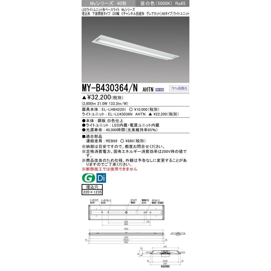 ユニット形ベースライト(Myシリーズ) 埋込形 220幅 Cチャンネル回避形 グレアカットタイプ 昼白色(5000K) (2800lm) MY-B430364/N AHTN
