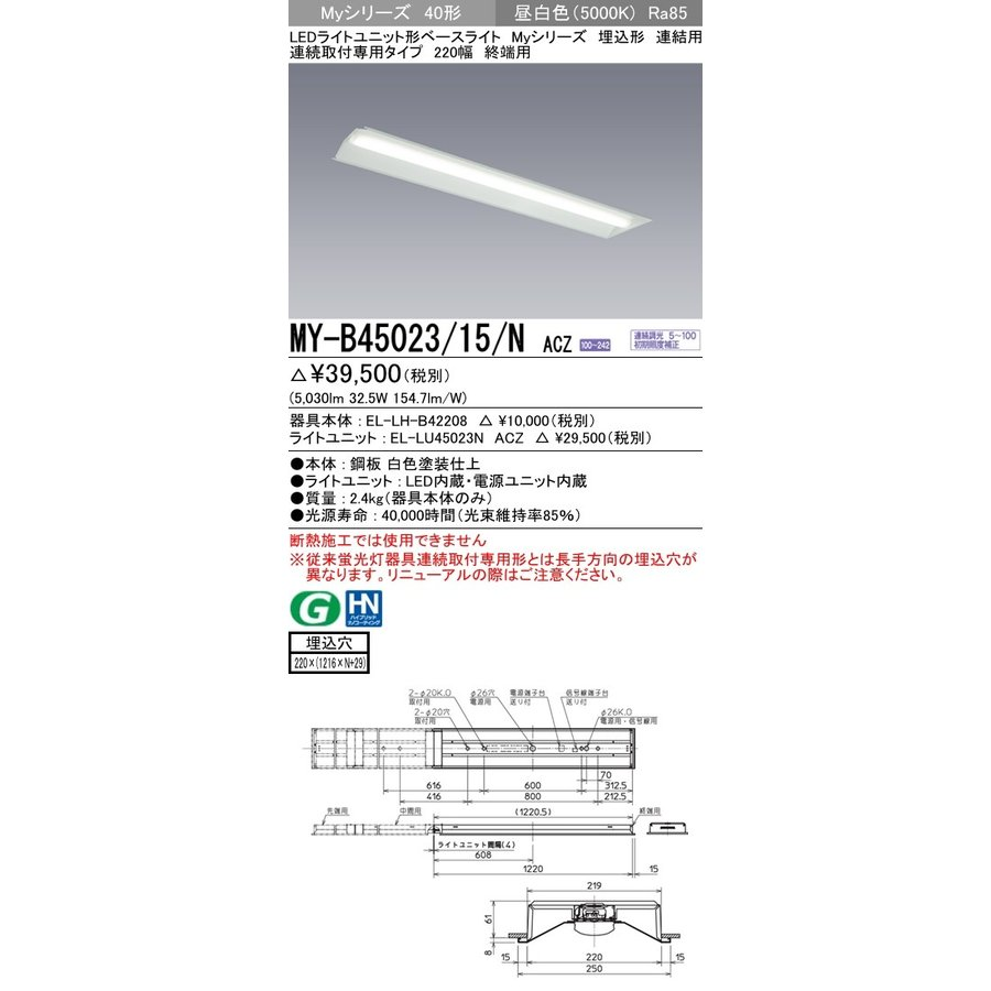 LEDベースライト(Myシリーズ) 用途別 電磁波低減用 MY-B45023/15/N ACZ