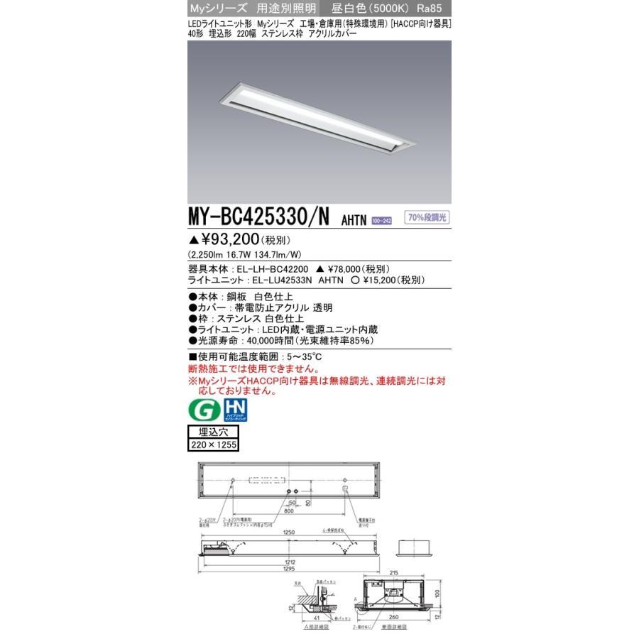 ユニット形ベースライト(Myシリーズ) ユニット形ベースライト(Myシリーズ) ユニット形ベースライト(Myシリーズ) HACCP向け 昼白色(5000K) 埋込穴:220x1235 (2250lm) MY-BC425330/N AHTN 0c8