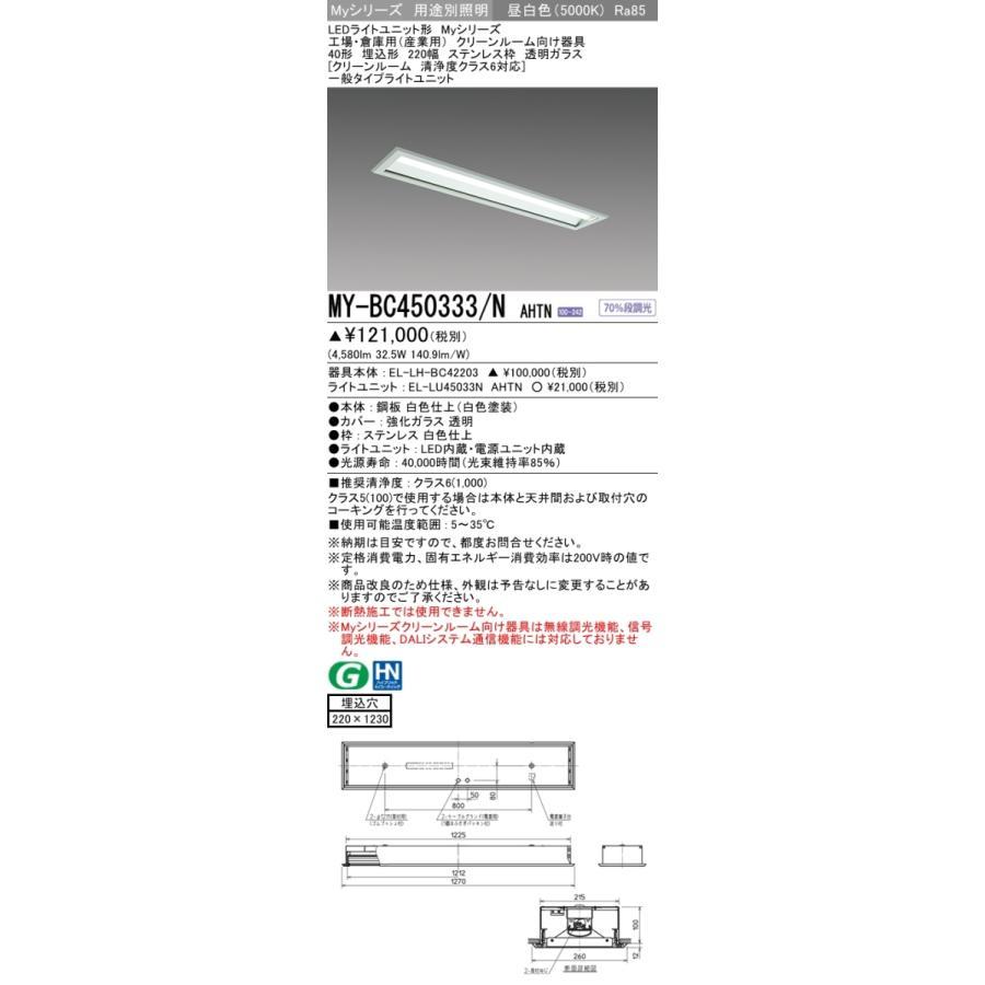 ユニット形ベースライト(Myシリーズ) クリーンルーム用 昼白色(5000K) 埋込穴:220x1235 (4580lm) MY-BC450333/N AHTN
