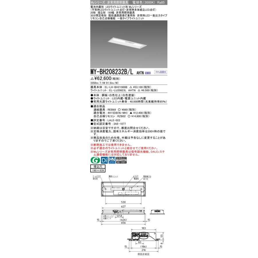 ユニット形ベースライト(Myシリーズ) 非常用照明器具 電球色(3000K) (650lm) (650lm) (650lm) MY-BH208232B/L AHTN ada