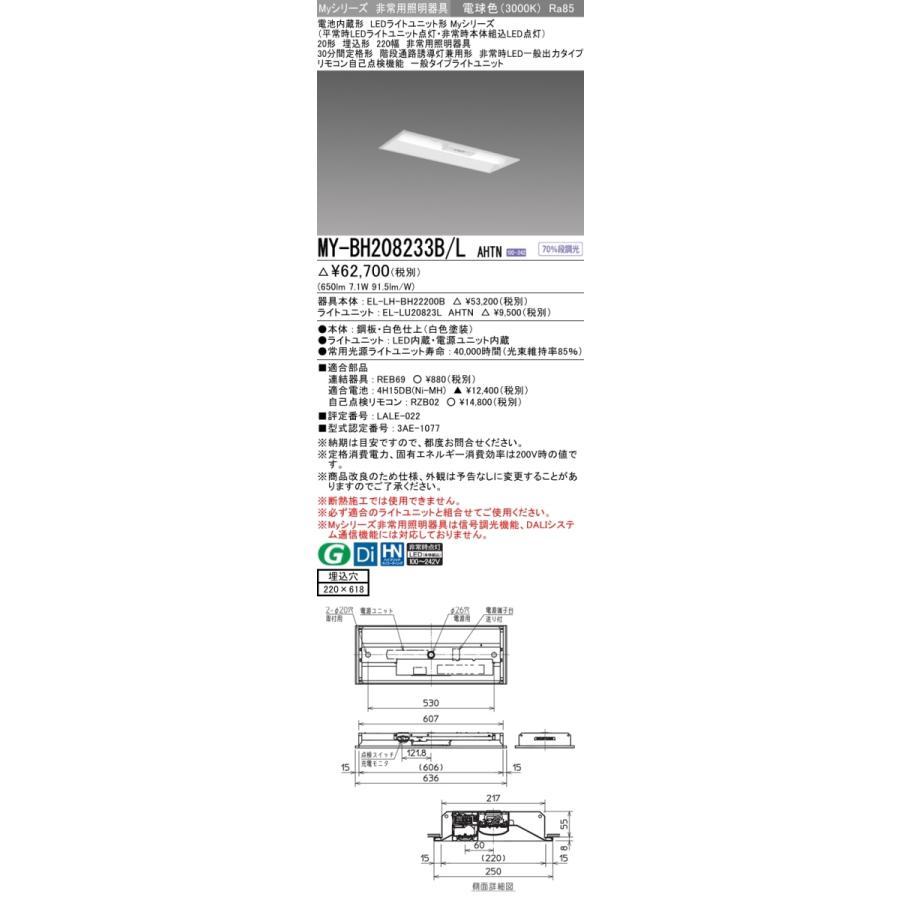ユニット形ベースライト(Myシリーズ) 非常用照明器具 電球色(3000K) (650lm) MY-BH208233B/L AHTN AHTN AHTN fbe